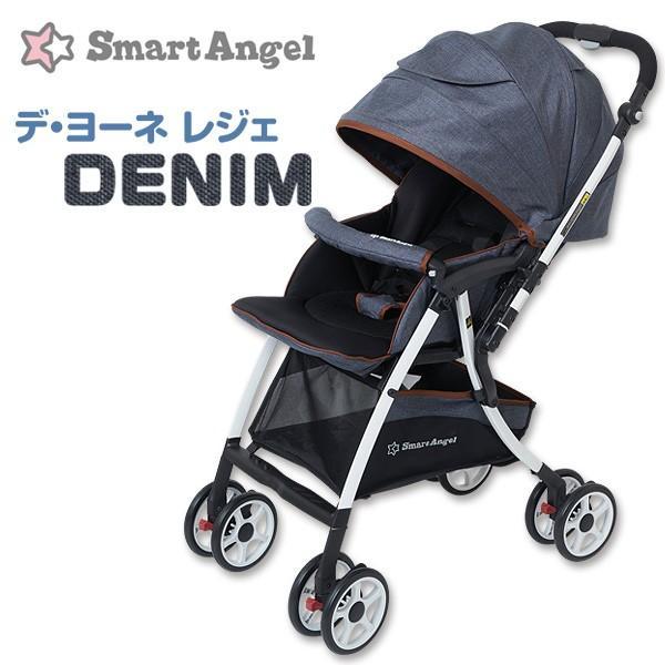 Smart Angel)デ・ヨーネ レジェDENIM【ベビーカー】【メーカー保証1年】