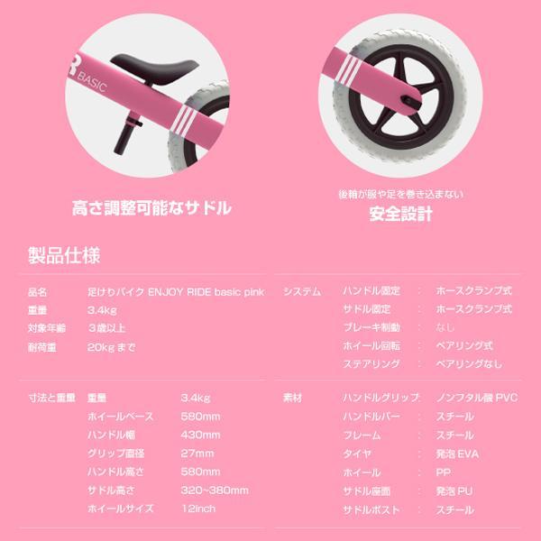 Smart Angel)足蹴りバイク ENJOY RIDE basic(ピンク)|nishimatsuya|03