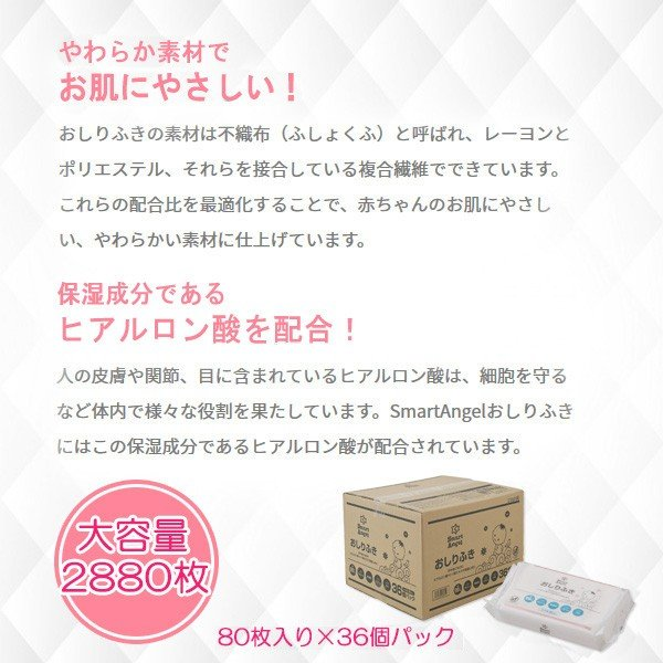 SmartAngel)おしりふき2880枚(80枚×36個パック)【水99%】【ケース品】|nishimatsuya|02