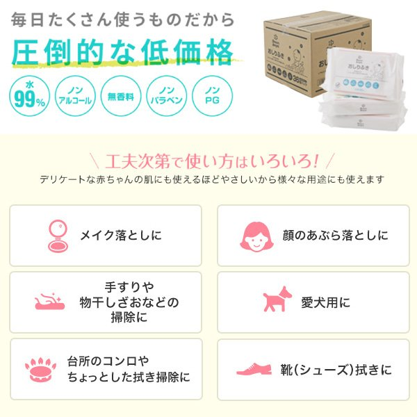 SmartAngel)おしりふき2880枚(80枚×36個パック)【水99%】【ケース品】|nishimatsuya|05