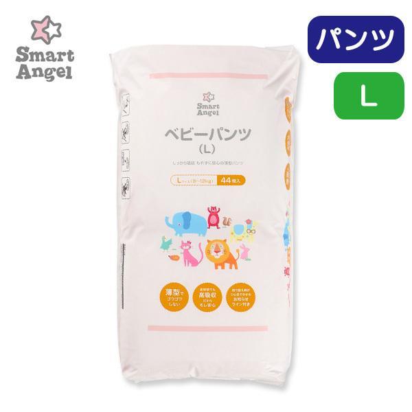 SmartAngel)ベビーパンツL(8〜12kg)44枚 紙おむつ