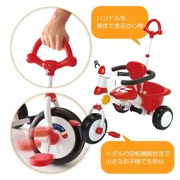 SmartAngel)三輪車ファースト(レッド) nishimatsuya 04