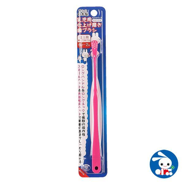 乳幼児用仕上げ磨き歯ブラシ