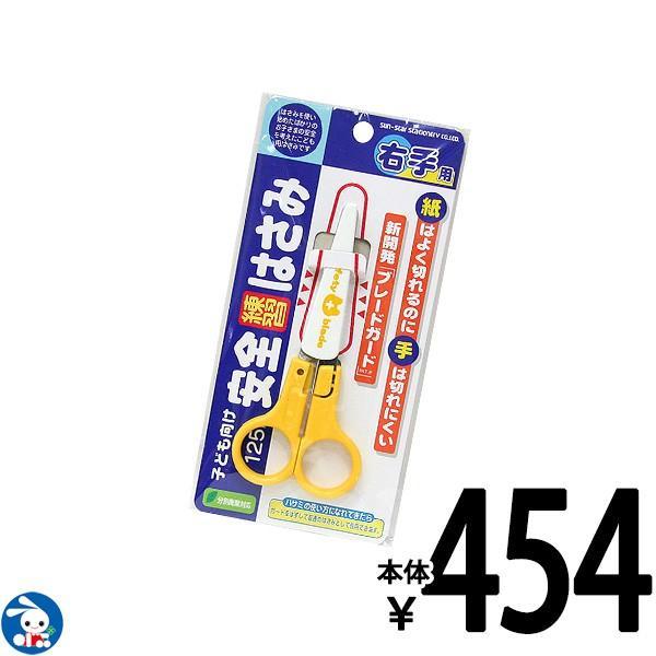 安全練習はさみ 右手用 125mm(黄色)