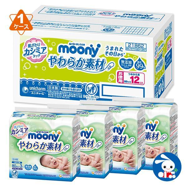 ムーニーおしりふきやわらか素材詰替え960枚(80枚×12) ケース品  水99%