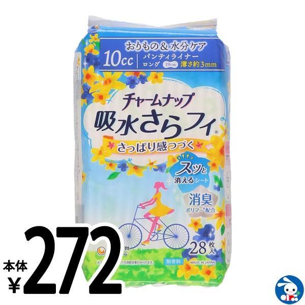 チャームナップ 吸水さらフィ おりもの&水分ケア パンティライナー 【10cc】(28枚入)さっぱり感つづく