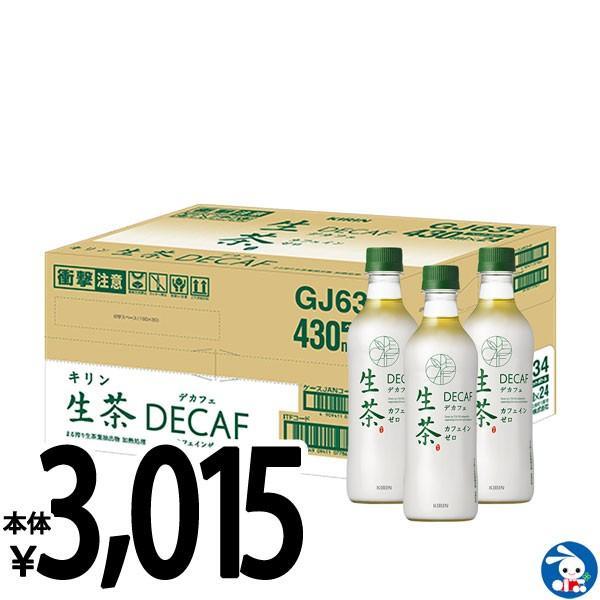 キリン)生茶デカフェ 430mlPET(430ml×24本)|nishimatsuya