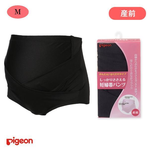 ピジョン)しっかりささえる妊婦帯パンツ(ブラック)【M】