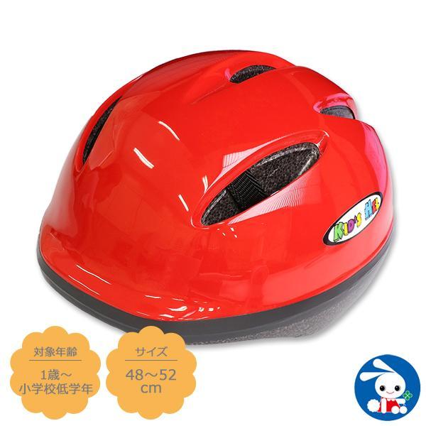 子供用ソフトヘルメット 48~52cm レッド