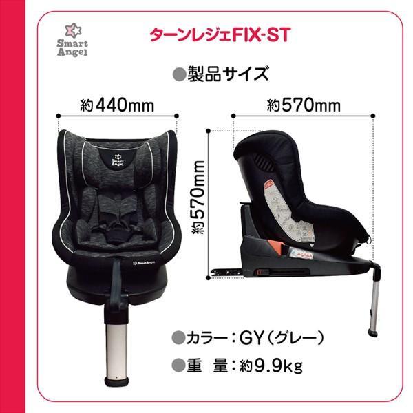 SmartAngel)ターン・レジェFIX-ST【新生児〜4歳】【回転式】【ISOFIX】【チャイルドシート】【カーシート】【メーカー保証1年】|nishimatsuya|14