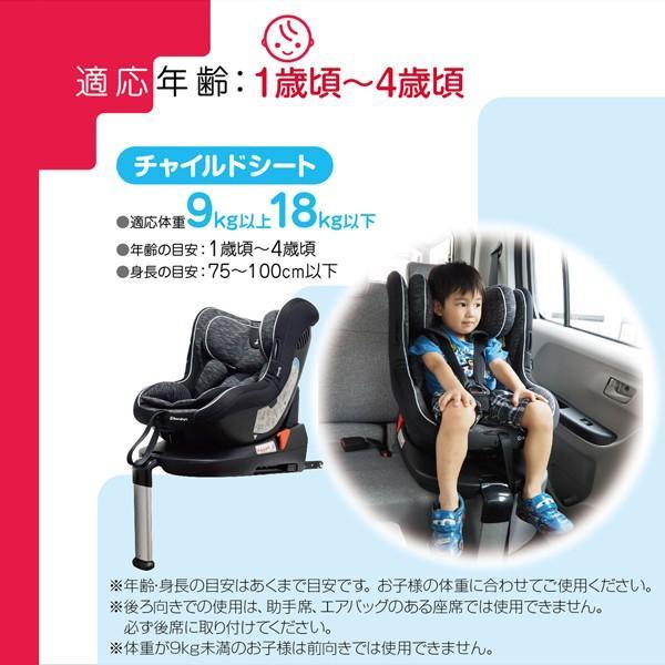 SmartAngel)ターン・レジェFIX-ST【新生児〜4歳】【回転式】【ISOFIX】【チャイルドシート】【カーシート】【メーカー保証1年】|nishimatsuya|06