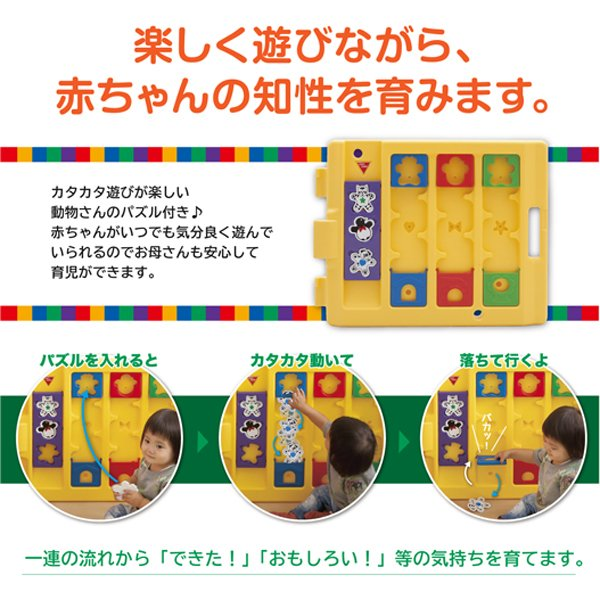 日本育児)キッズランド ベーシック|nishimatsuya|03