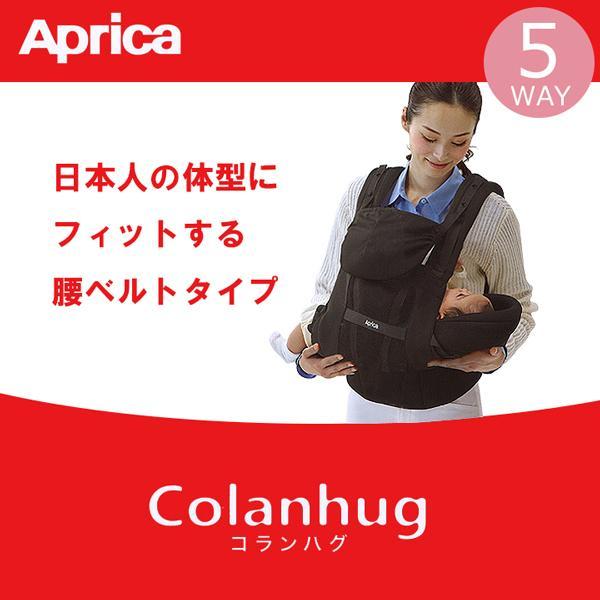 アップリカ)コランハグライト(ブラック)【ヨコ抱っこ・タテ抱っこ・おんぶ・前向き抱っこ・腰抱っこ】|nishimatsuya|04