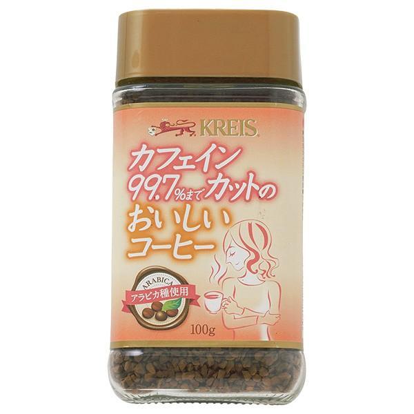 クライス)カフェイン99.7%カットのおいしいコーヒー 【セール】