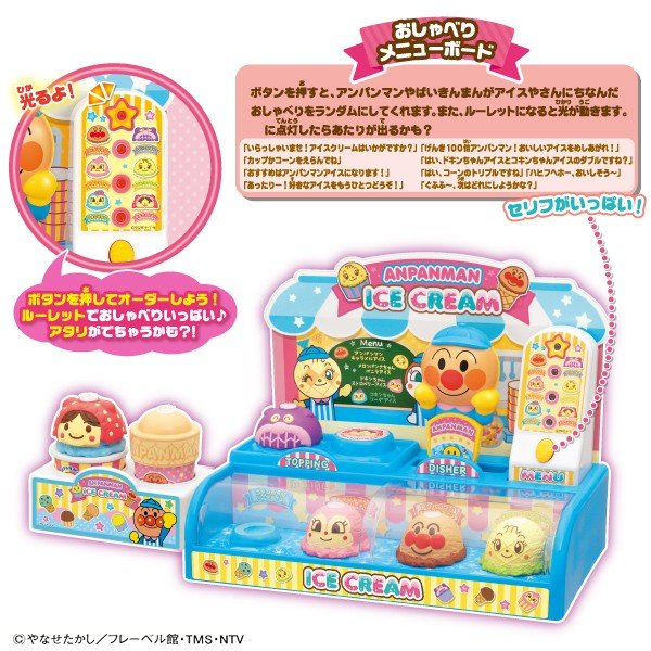 のっけてポン!NEWアンパンマンのアイスちょうだい!!|nishimatsuya|03