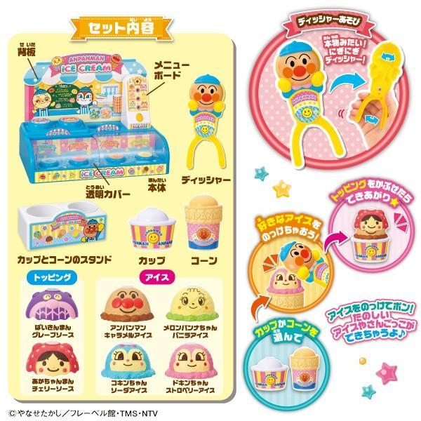 のっけてポン!NEWアンパンマンのアイスちょうだい!!|nishimatsuya|04