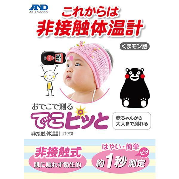 非接触体温計 UT-701 でこピッと(くまモン版)|nishimatsuya|02