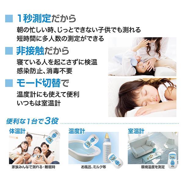 非接触体温計 UT-701 でこピッと(くまモン版)|nishimatsuya|03