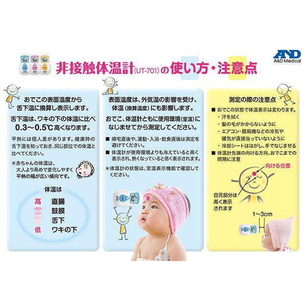 非接触体温計 UT-701 でこピッと(くまモン版)|nishimatsuya|04