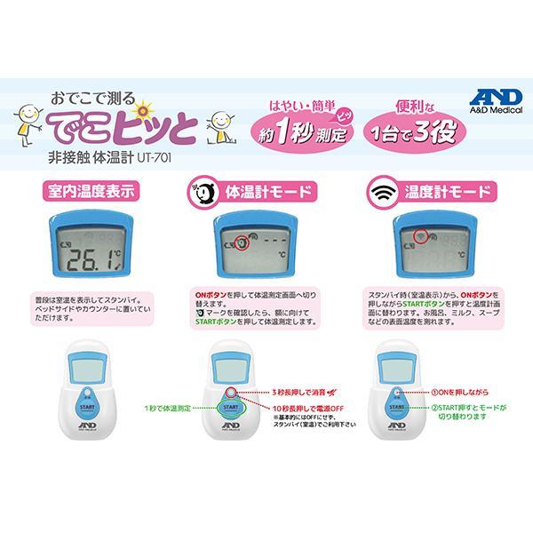 非接触体温計 UT-701 でこピッと(くまモン版)|nishimatsuya|05