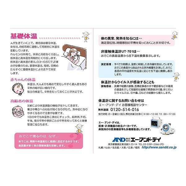 非接触体温計 UT-701 でこピッと(くまモン版)|nishimatsuya|08