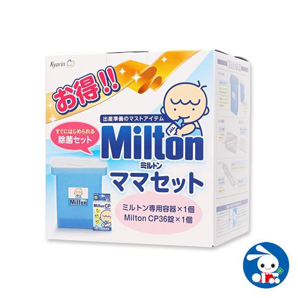ミルトンママセット(容器+CP36錠) 専用容器哺乳瓶哺乳びん消毒洗剤保管ケースベビー赤ちゃんベビー用品チャイルドプルーフほにゅ