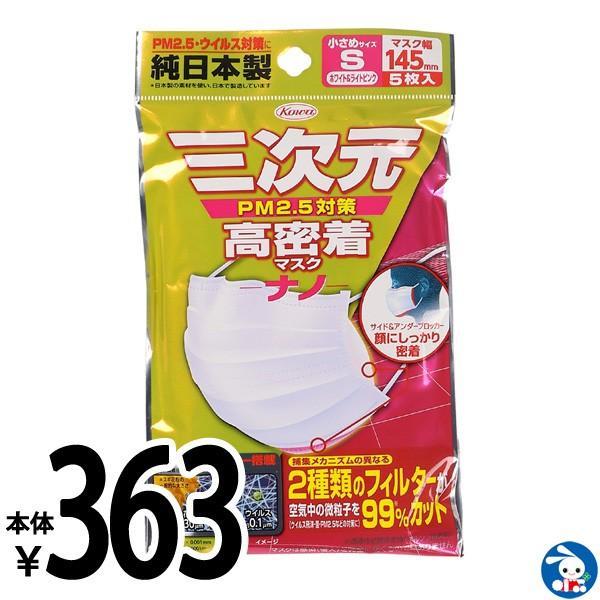 コーワ)三次元 高密着マスク ナノ 【小さめSサイズ/145mm】(ホワイト&ライトピンク/5枚入)[ ナノ繊維フィルター インフルエンザ 花粉 PM2.5 日本製 ]