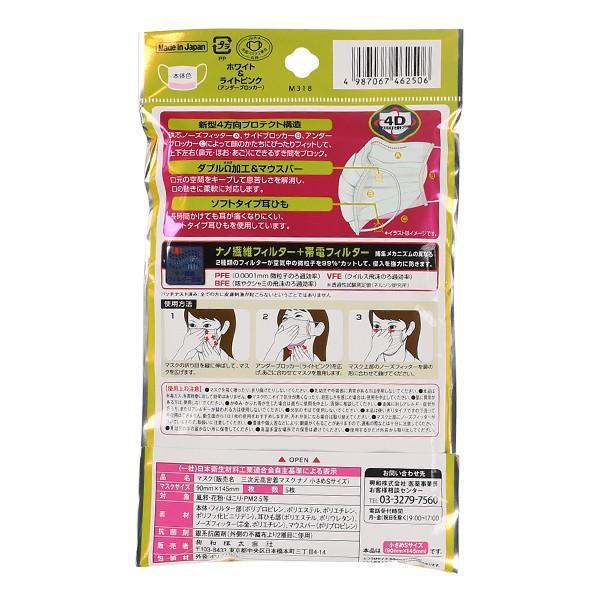 コーワ)三次元 高密着マスク ナノ 【小さめSサイズ/145mm】(ホワイト&ライトピンク/5枚入)[ ナノ繊維フィルター インフルエンザ 花粉 PM2.5 日本製 ]|nishimatsuya|03