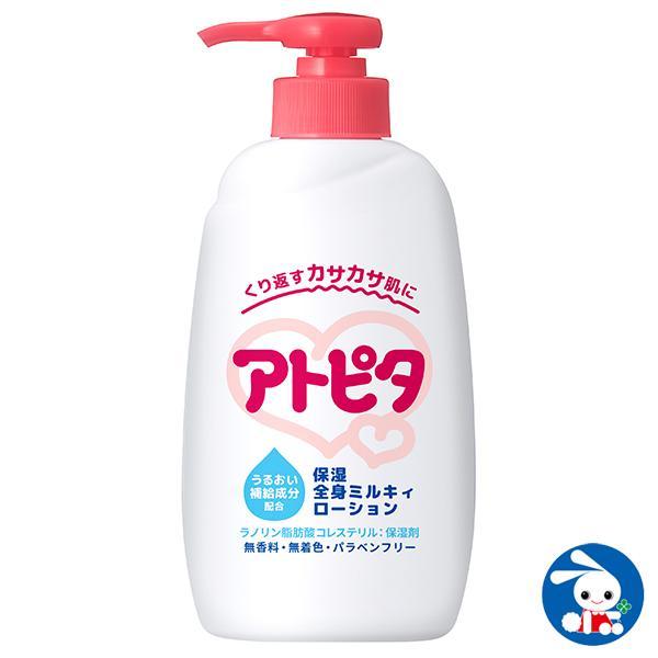 丹平製薬)アトピタベビーローション300ml(乳液)