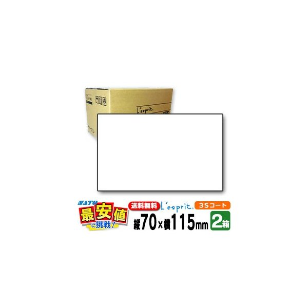 サトーレスプリラベル 2箱 標準白無地 70×115 3Sコート紙 リボン同梱 2ケース SCeaTa シータ兼用