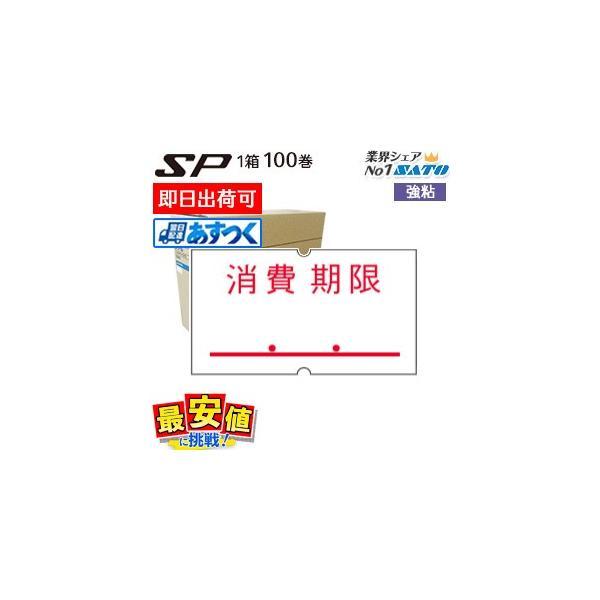 SATO サトー ハンドラベラー SP用ラベル 消費期限 強粘  100巻  あすつく対応 即日出荷