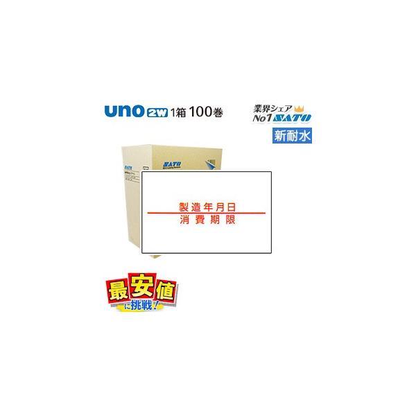 SATOハンドラベラー用ラベル uno 2w サトー ウノ用 製造年月日 消費期限 新耐水紙 冷凍糊 1ケース 100巻ハンドラベル