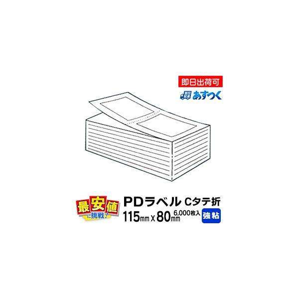 PDラベル C縦 折 115×80mm 強粘 汎用 ファンフォールド 物流ラベル 6,000枚入 白無地 物流ラベル サーマル プリンタ 荷札ラベル あすつく 最短出荷 SW1000001