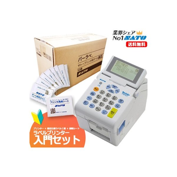 サトー バーラベ FI212T 入門セット 26万円相当 Barlabe Fi212T 標準仕様(USBモデル)SDカード付 SATO ラベルプリンター 食品表示法対応 栄養成分表示