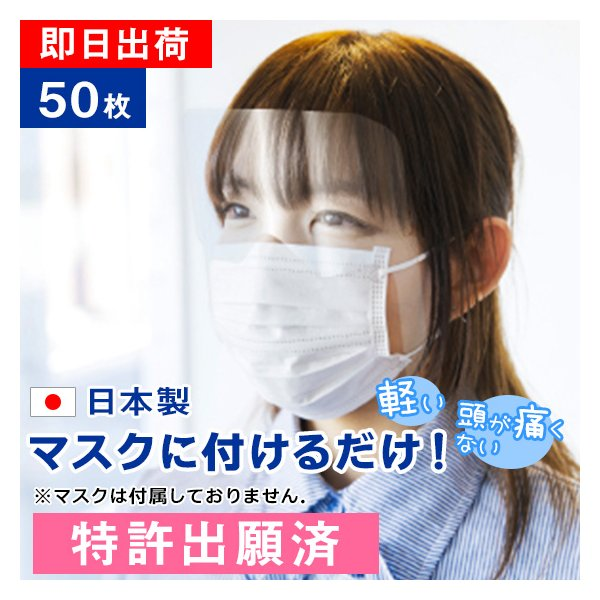 フェイスシールド 日本製 50枚 即日発送 フェイスガード 超軽量 国内発送 マスク装着タイプ 目立たない ウィルス対策 飛散防止 特許出願済 アイガード メール便 nishisato