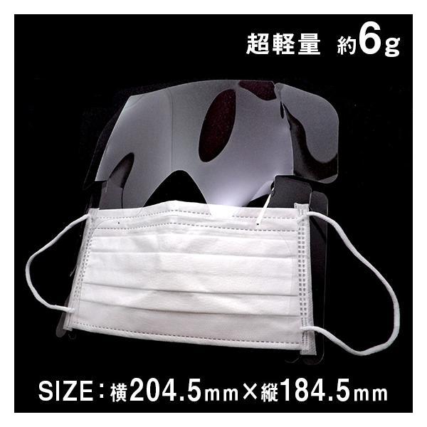 フェイスシールド 日本製 50枚 即日発送 フェイスガード 超軽量 国内発送 マスク装着タイプ 目立たない ウィルス対策 飛散防止 特許出願済 アイガード メール便 nishisato 02