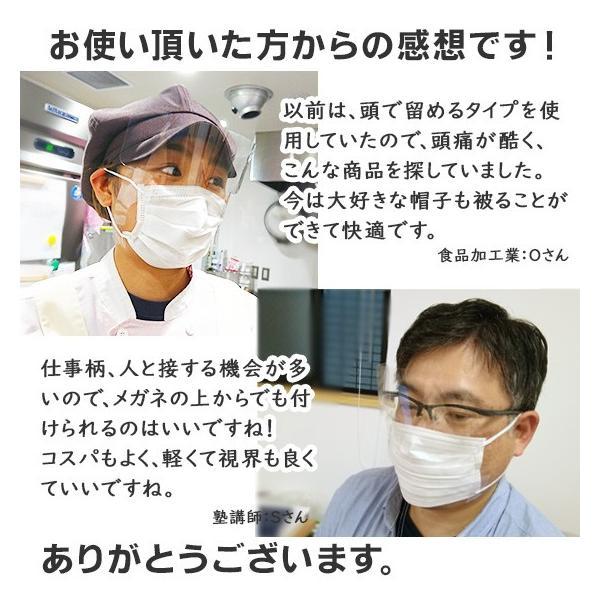 フェイスシールド 日本製 50枚 即日発送 フェイスガード 超軽量 国内発送 マスク装着タイプ 目立たない ウィルス対策 飛散防止 特許出願済 アイガード メール便 nishisato 07