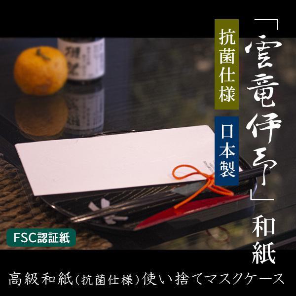 使い捨てマスクケース 紙製 FSC認証紙 200枚 日本製 高級和紙 マスク入れ 雲竜伊予和紙 持ち運び おしゃれ 飲食店 仮置き 収納 携帯 保管 ノベルティ