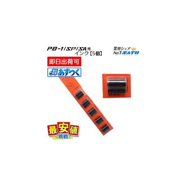 一段型 インクローラー サトー ハンドラベラー PB-1  SP  SA 兼用 5個 1シート 赤 黒 即日 あすつく