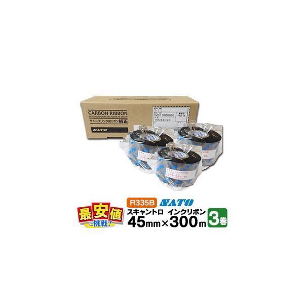 スキャントロリボン R335B サトー 45mm×300m 3巻 1ケース スキャントロニクス リボン sato純正 WB1067501