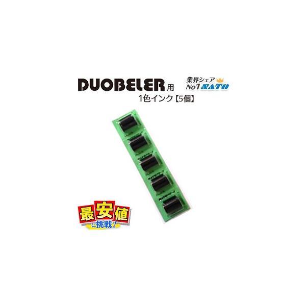 SATO インクローラー  2段型 1色 インク  DUOBELER216 220 PB216 220  5個 1シート あすつく 即日出荷