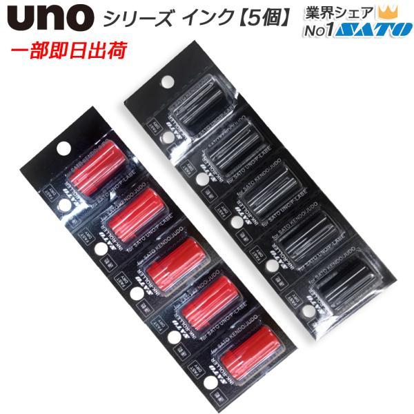 SATO UNO ウノ用 インク 1W.2W 兼用 1シート ( 5個 ) 黒  赤 「 速乾 」 サトー 一部 あすつく 即日出荷 WB9011033