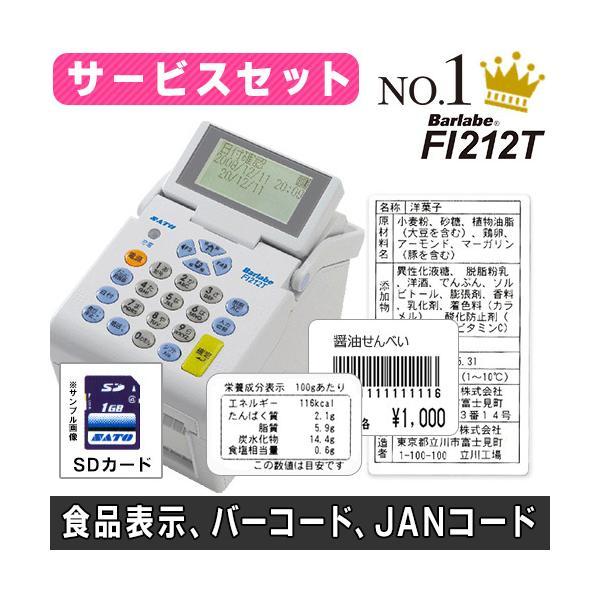 サトーラベルプリンター設置説明サービス無料バーラベ Barlabe FI212T 標準仕様(USBモデル)SDカード付|nishisato