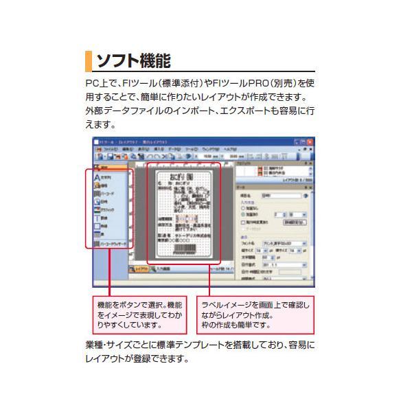 サトーラベルプリンター設置説明サービス無料バーラベ Barlabe FI212T 標準仕様(USBモデル)SDカード付|nishisato|04
