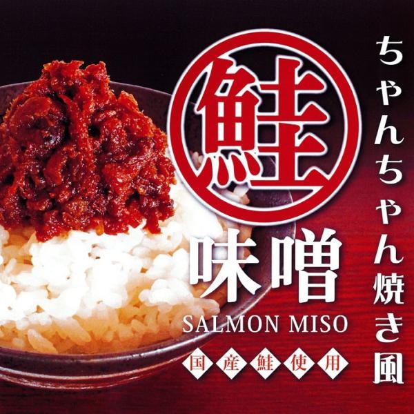 ご飯のお供 お取り寄せ おかず味噌 総菜 おつまみ 珍味 さけ 国産鮭使用 鮭味噌 ゆうパケ送料無料|nishizawach|02