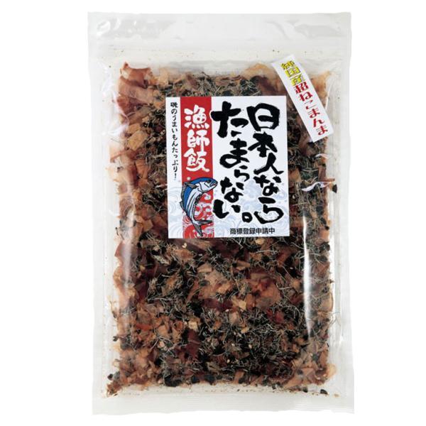 珍味 ふりかけ 鰹節 自然食品 薬味 お取り寄せ 健康志向 国産ねこまんまの素 漁師飯 ゆうパケ送料無料 753円