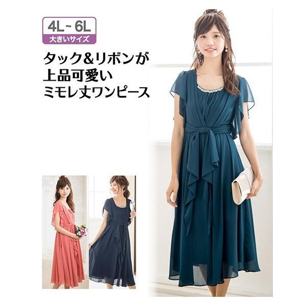 ce30d06388f17 パーティドレス 大きいサイズフォーマル タック&リボン上品可愛いミモレ丈 ワンピース 4L〜6L ...