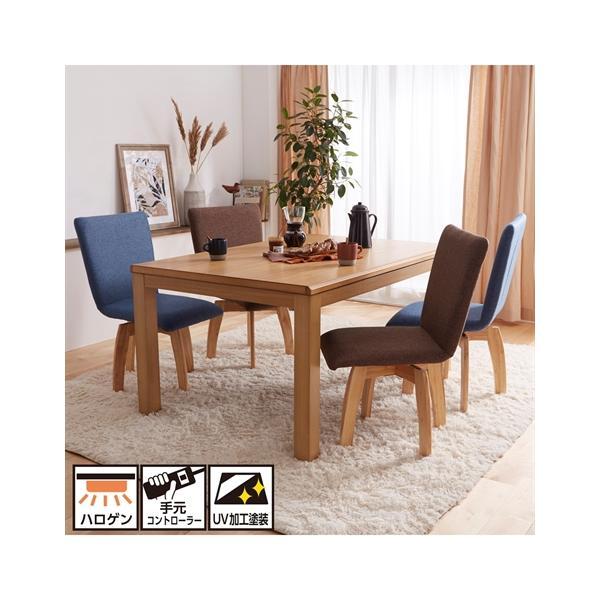  こたつ テーブル セット ダイニング 120×80cm 長方形 ニッセン nissen