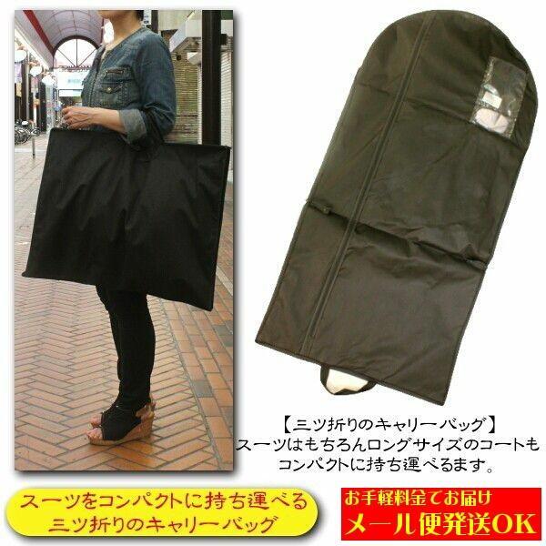 スーツバック ガーメントバック 三つ折りキャリーケース  メール便 スーツの持運び、収納に、出張用に