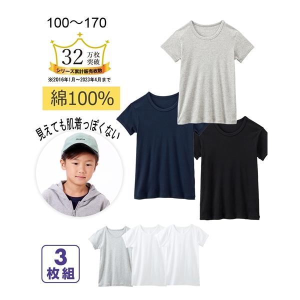 キッズ 男児ベーシック 半袖 シャツ 3枚組 年中 肌着 トップス 身長100/110/120/130/140cm ニッセン